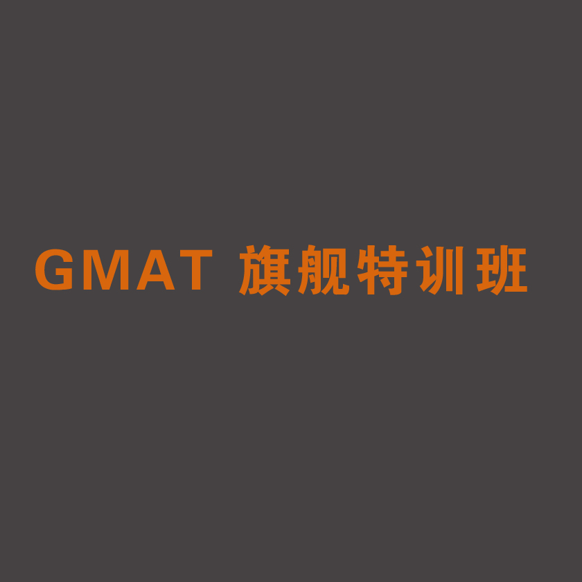 GMAT特训旗舰班
