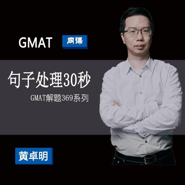 GMAT SC(句改)文本处理30秒